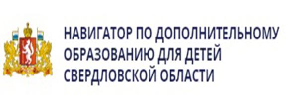 Навигатор ДО